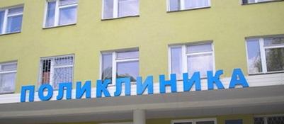 Детская больница на добросельской во владимире